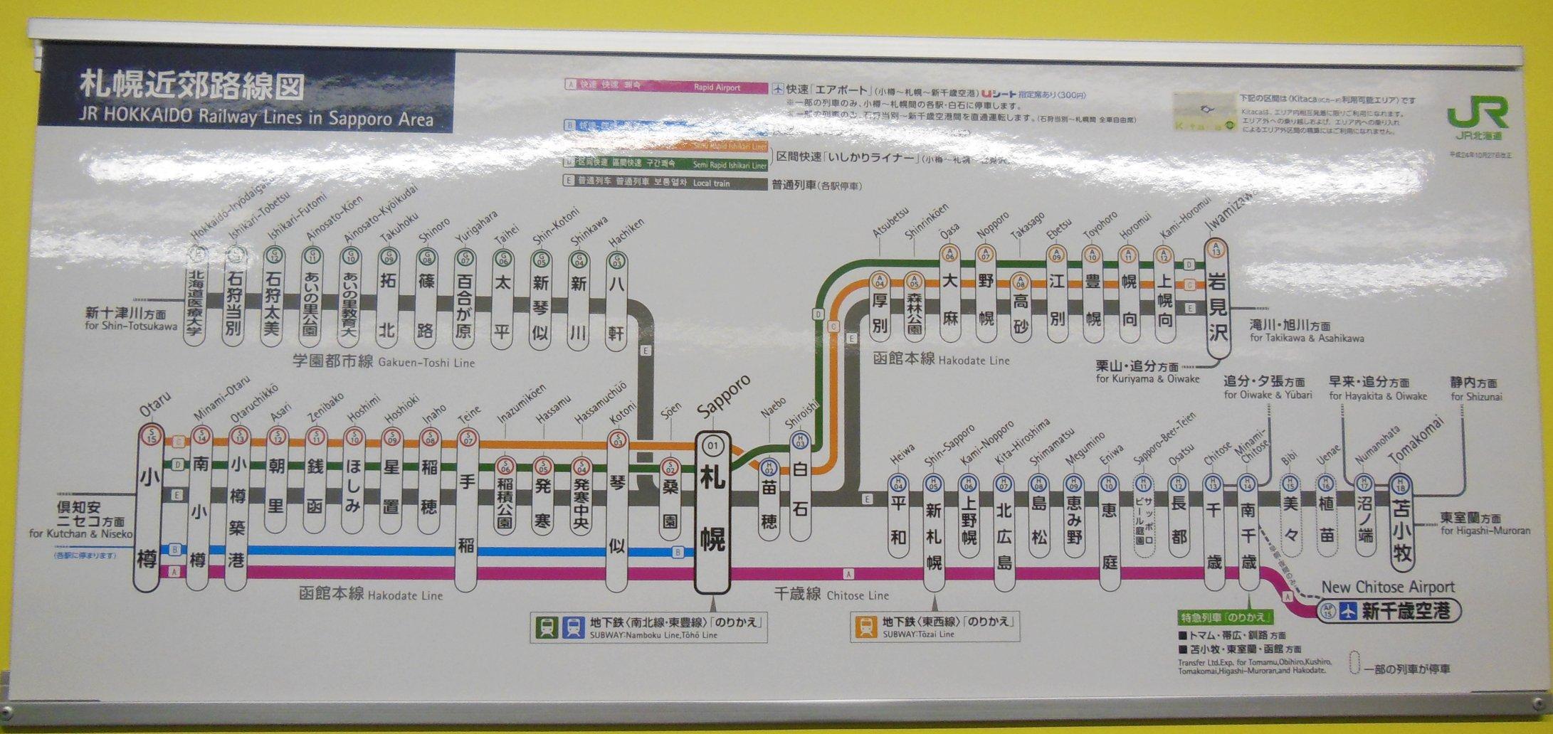 UrbanRail.Net > Asia > Japan > Sapporo Subway (Metro) & Tram (Streetcar)